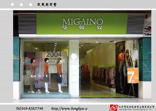 北京时装店装修设计公司报价