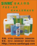 线路板三防剂PCB三防剂图片