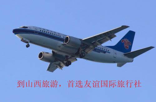 供应从厦门到五台山旅游厦门到太原飞机