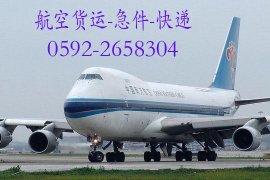 厦门到黑龙江哈尔滨航空运输货运图片