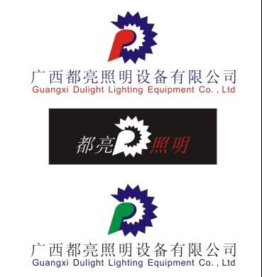 广西都亮照明设备有限责任公司