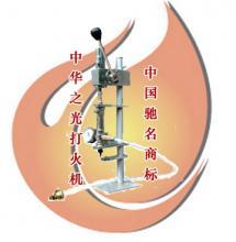 招商加盟打火机设备代理