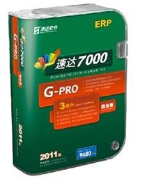 供应速达7000商业版3用户