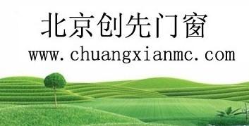北京创先门窗建筑有限公司
