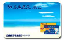 供应厂家制作透明银行卡透明磁条