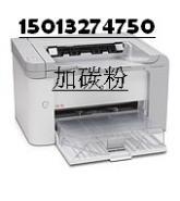 供应广州惠普2035打印机加碳粉