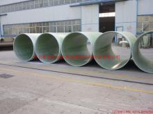 供应玻璃钢夹砂管道 优质的玻璃钢夹砂管道 各规格型号管道生产厂家