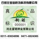 种子标签印刷制作图片