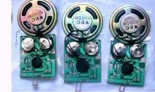 供应语音光控机芯