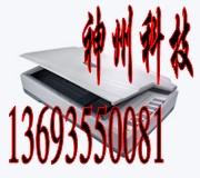 供应汉王A320扫描仪