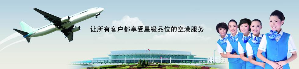 供应杭州飞机票/杭州到北京机票/杭州到北京特价机票