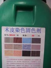 供应固色剂