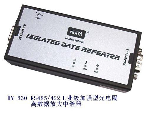 中继器图片 中继器样板图 485放大器中继器 上海徽亚智能...