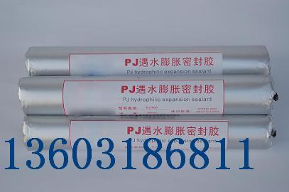 供应漯河聚氨酯遇水膨胀止水胶生产厂家