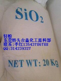 供应轻粉,二氧化硅白炭黑批发
