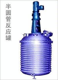 供应半圆管不锈钢反应釜