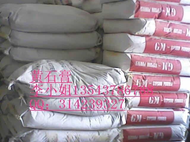 供应黄石膏粉陶瓷专用石膏粉绿石膏台鑫李红供应批发