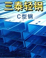 供应冷弯C型钢