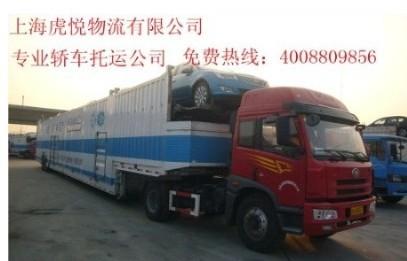 沈阳到上海轿车托运图片/沈阳到上海轿车托运样板图