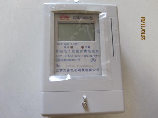 供应北京单相IC卡电表天津三相IC卡电表