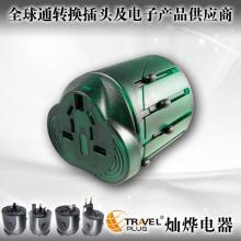供应全球通转换插座绿色NT001