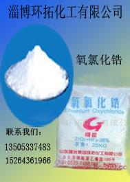 供应用于加工锆产品的氯氧化锆