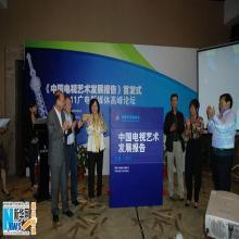 《中国电视艺术发展报告》蓝皮书正式发布
