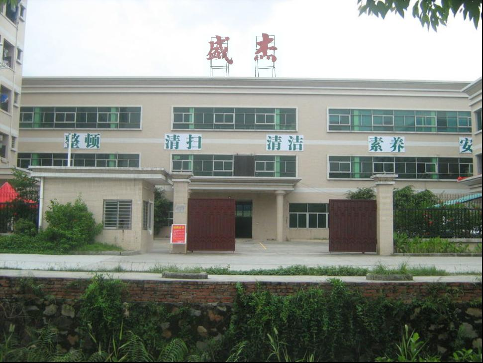 东莞市桥头盛杰橡塑制品厂