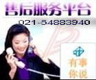 供应上海松江区长虹空调维修54883940上海连锁上海长虹空调维修