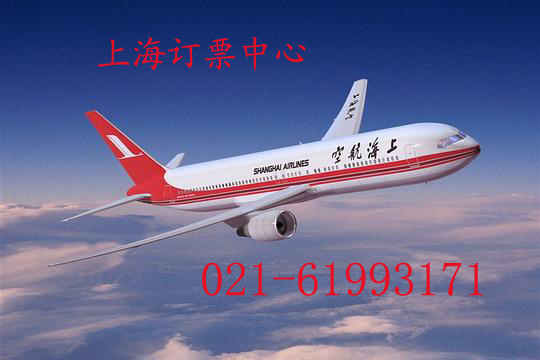 柳州特价飞机票网图片  生产厂家:                          上海趣