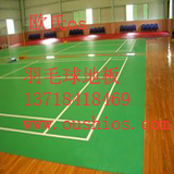 供应羽毛球专用地板,羽毛球塑胶地胶