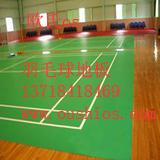 供应比赛用羽毛球地板