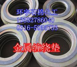 供应外環型金屬纏繞墊片供应