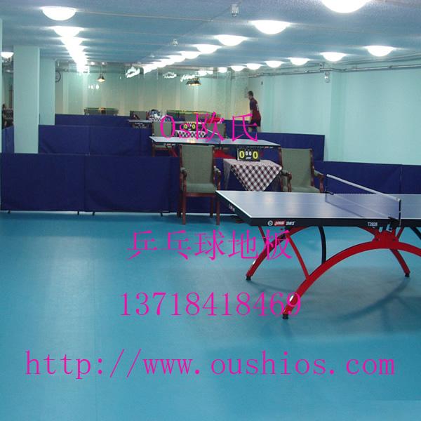 供应乒乓球地板胶乒乓球球馆用地板