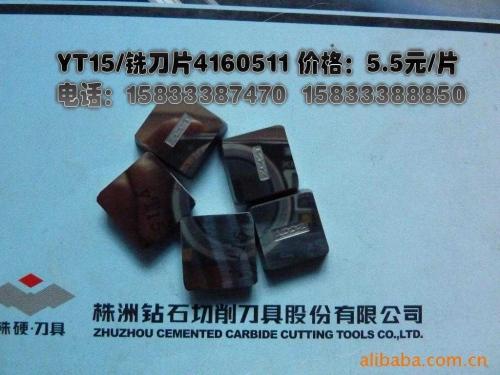 供应4160511铣刀片