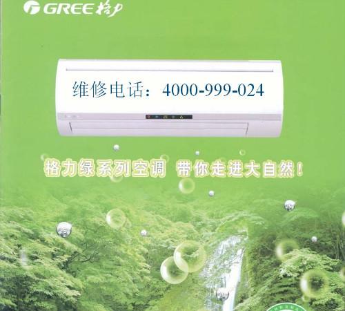 春兰空调维修电话图片/春兰空调维修电话样板图 (1)