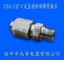 供应YZG4-2扩口式直通终端锥管接头