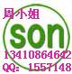 供应电池SONCAP认证玩具SONCAP认证压缩机SONCAP认图片