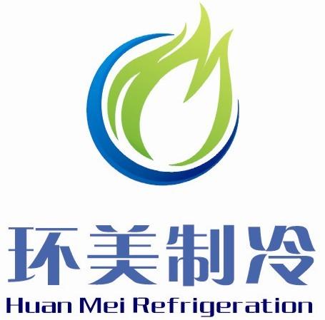 赣州市环美制冷设备工程有限公司