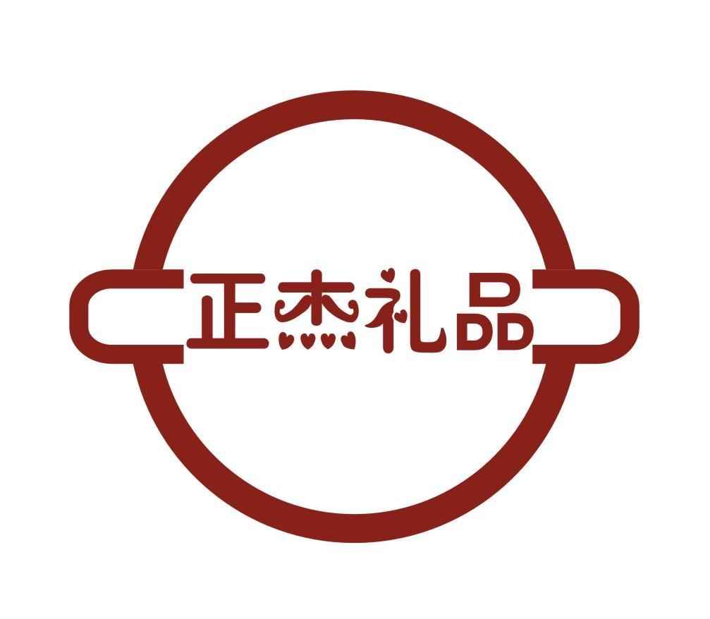 东莞市正杰工艺品有限公司