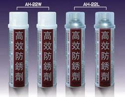 供应银晶白色防锈剂AH22WS