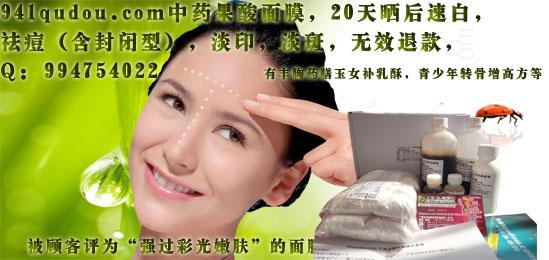 供应祛斑美白护肤品中药果酸面膜941qudou.com批发