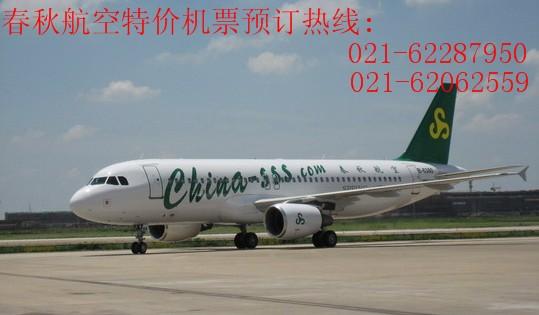 上海到衢州飞机